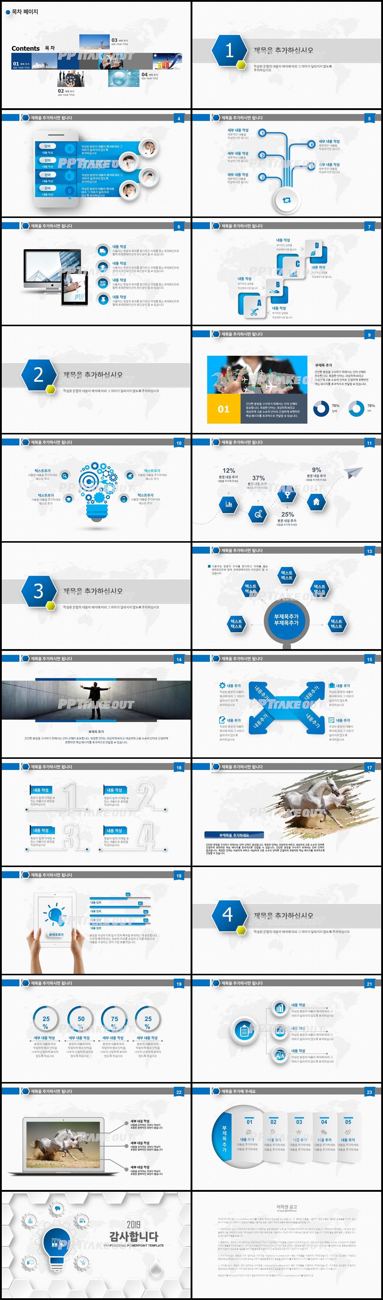 비즈니스 블루 단조로운 맞춤형 PPT템플릿 다운로드 상세보기