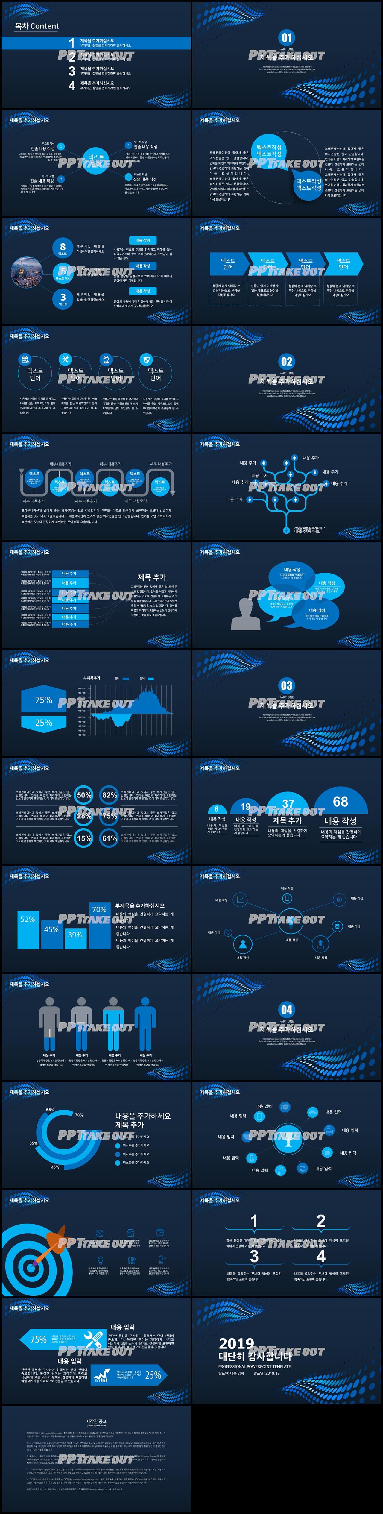 사업융자 푸른색 시크한 매력적인 PPT양식 제작 상세보기
