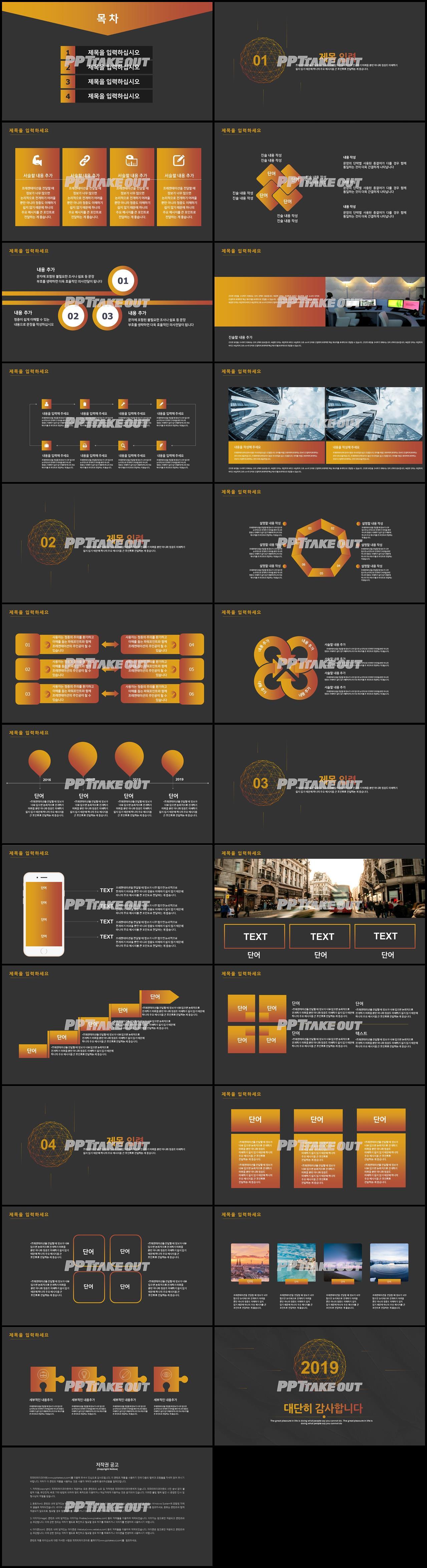 사업융자 오렌지색 다크한 고퀄리티 피피티테마 제작 상세보기