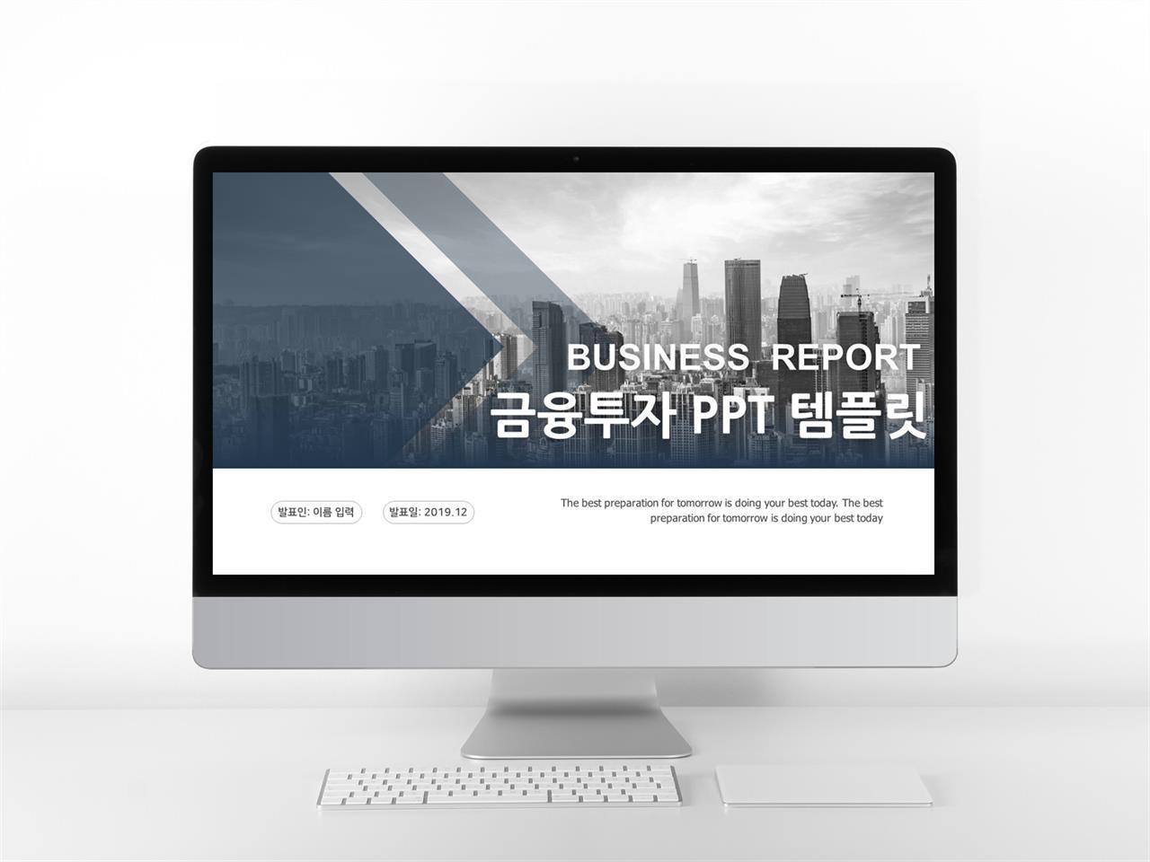 사업융자 블랙 패션느낌 고퀄리티 파워포인트탬플릿 제작 미리보기