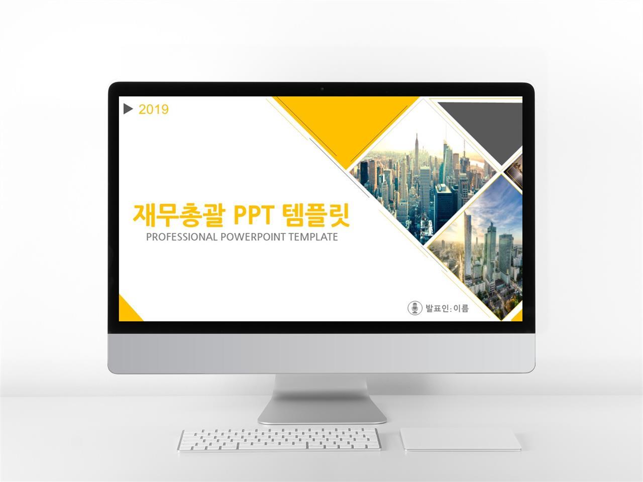 경제금융 노란색 세련된 마음을 사로잡는 POWERPOINT탬플릿 다운 미리보기