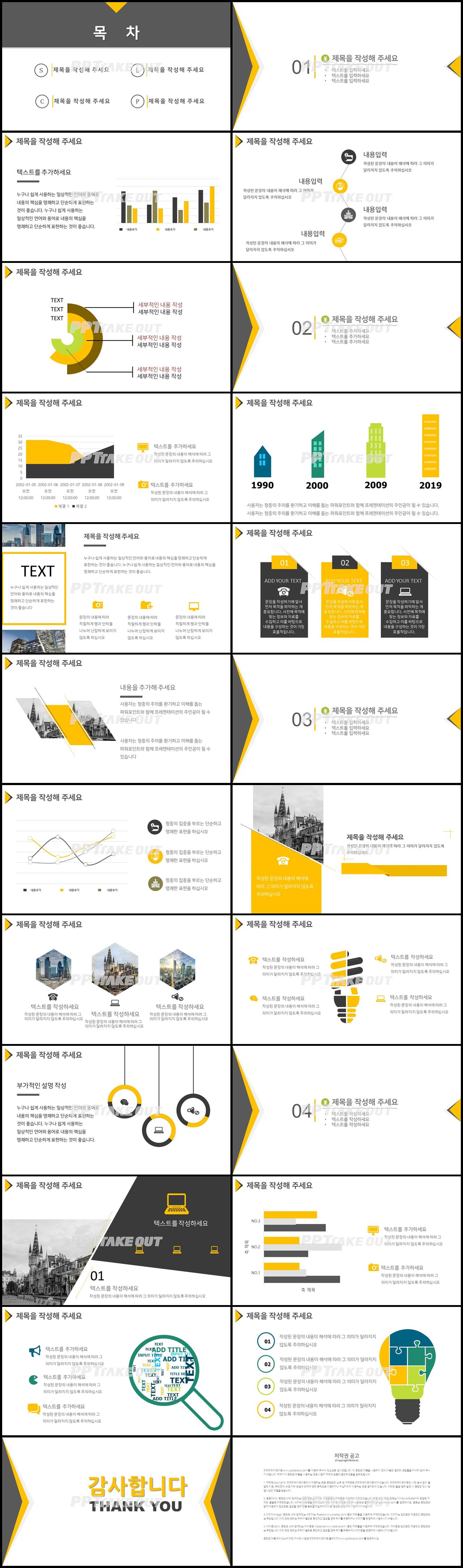 경제금융 노란색 세련된 마음을 사로잡는 POWERPOINT탬플릿 다운 상세보기
