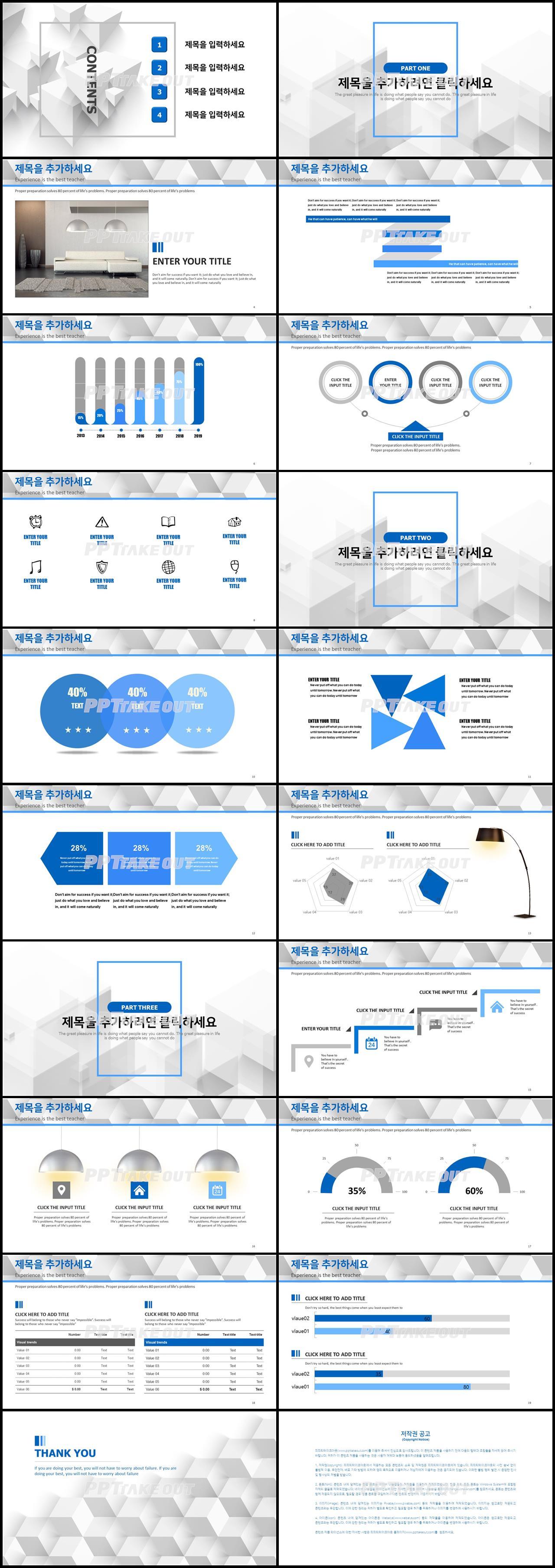 상업계획 블루 현대적인 고급스럽운 PPT테마 사이트 상세보기