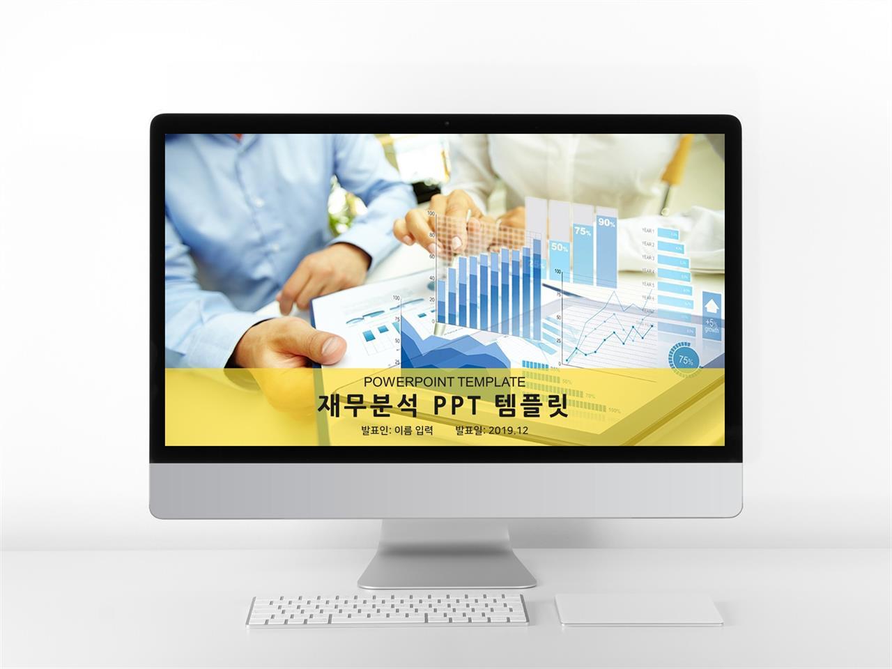 금융투자 노랑색 화려한 프레젠테이션 PPT서식 만들기 미리보기