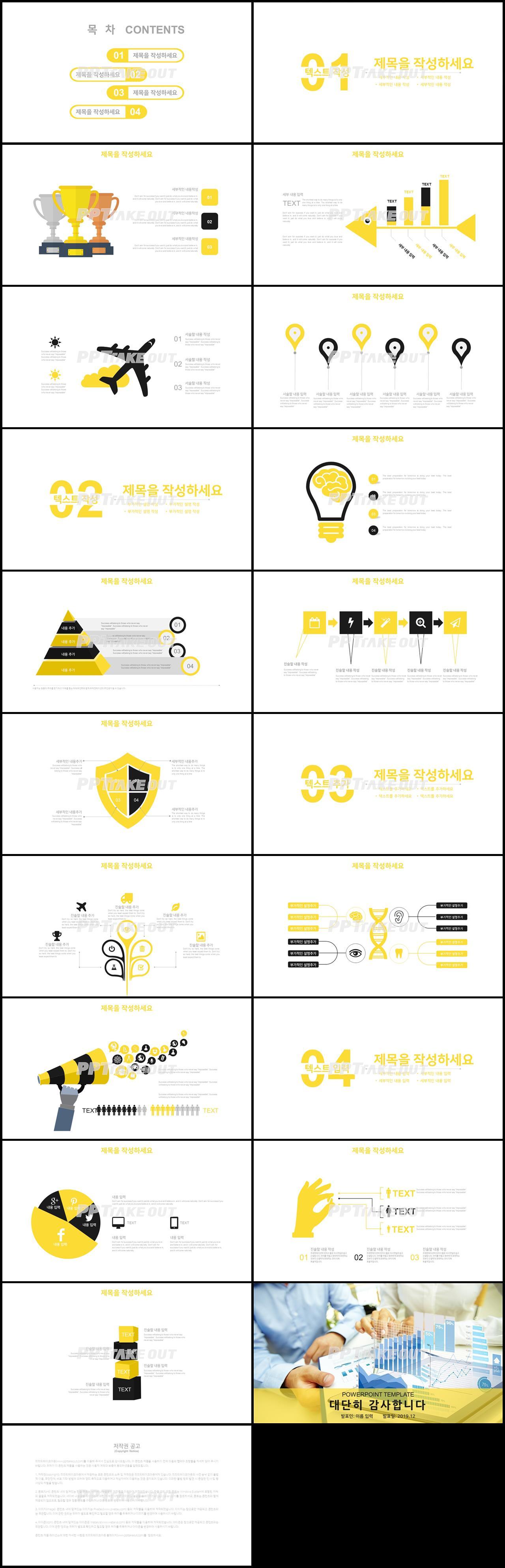 금융투자 노랑색 화려한 프레젠테이션 PPT서식 만들기 상세보기