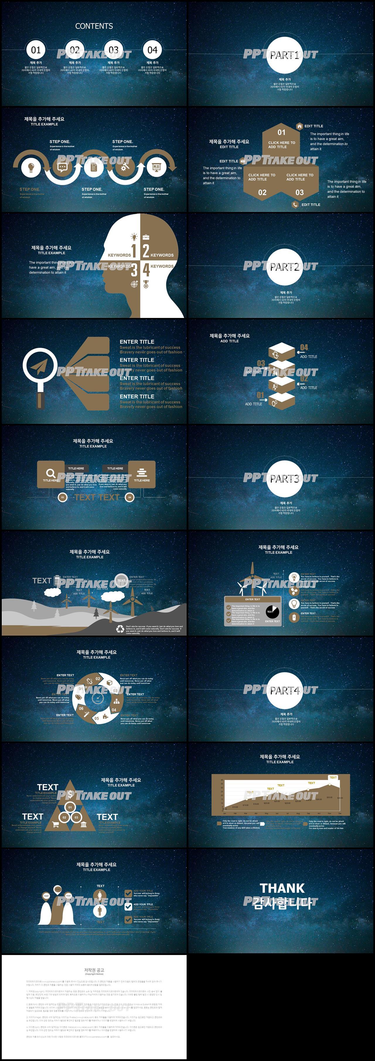 비즈니스 브라운 다크한 다양한 주제에 어울리는 PPT탬플릿 디자인 상세보기