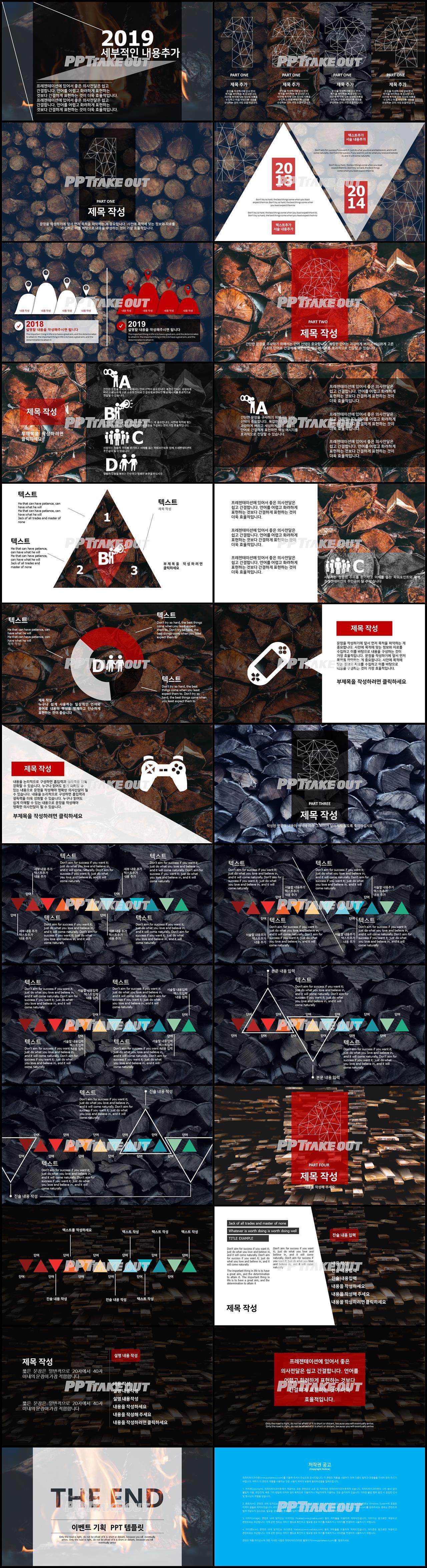 상업계획 검은색 패션느낌 프로급 피피티템플릿 사이트 상세보기