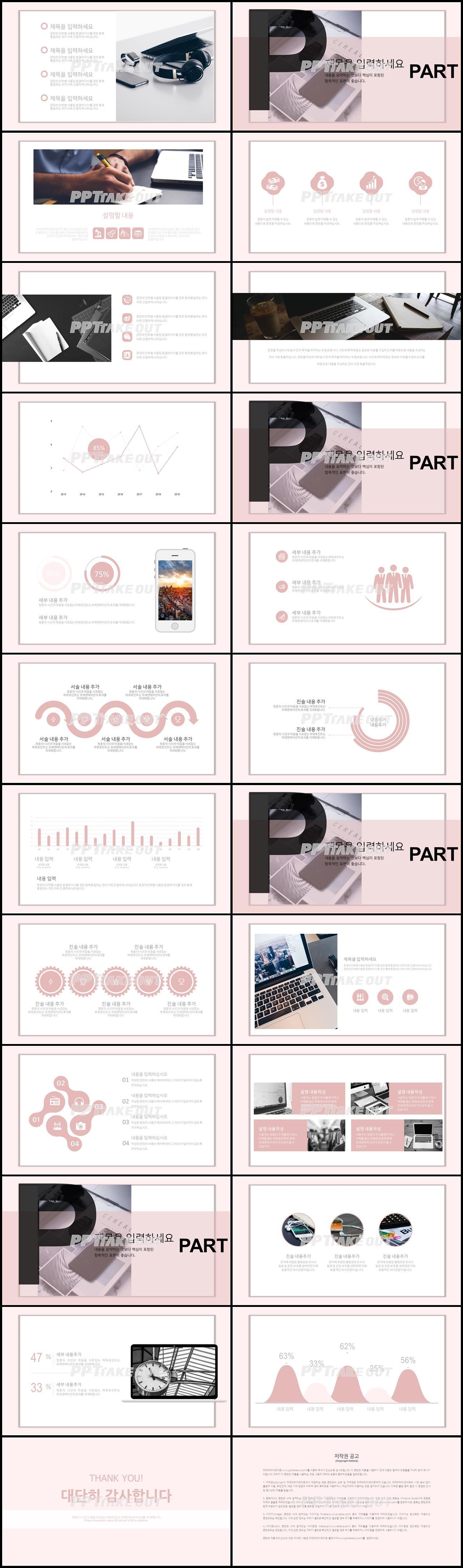 사업융자 분홍색 폼나는 매력적인 피피티서식 제작 상세보기