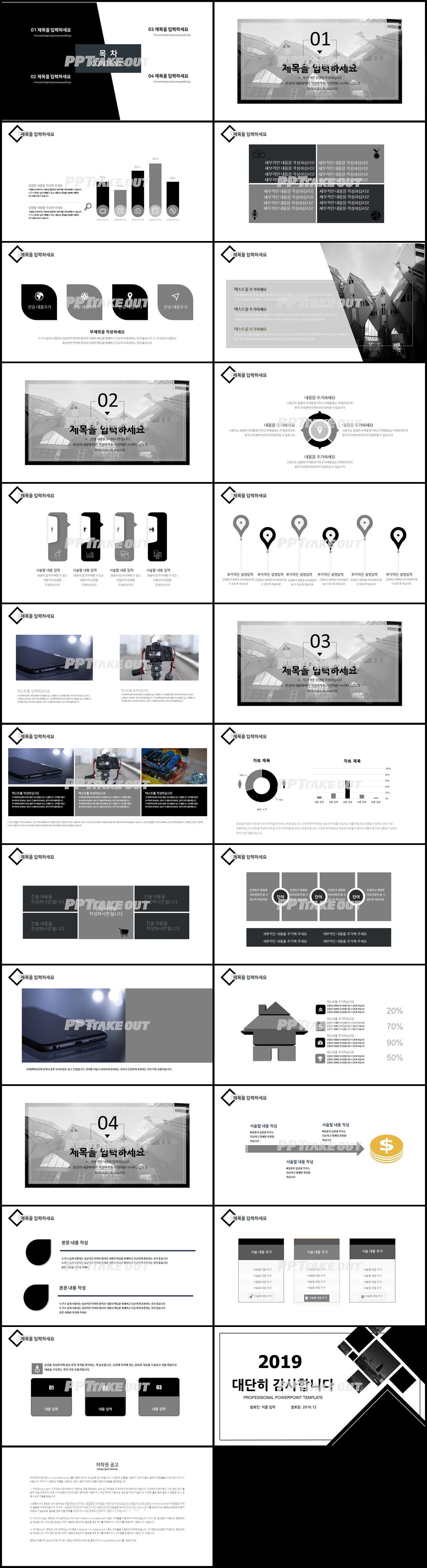 비즈니스 검정색 세련된 고급형 피피티배경 디자인 상세보기