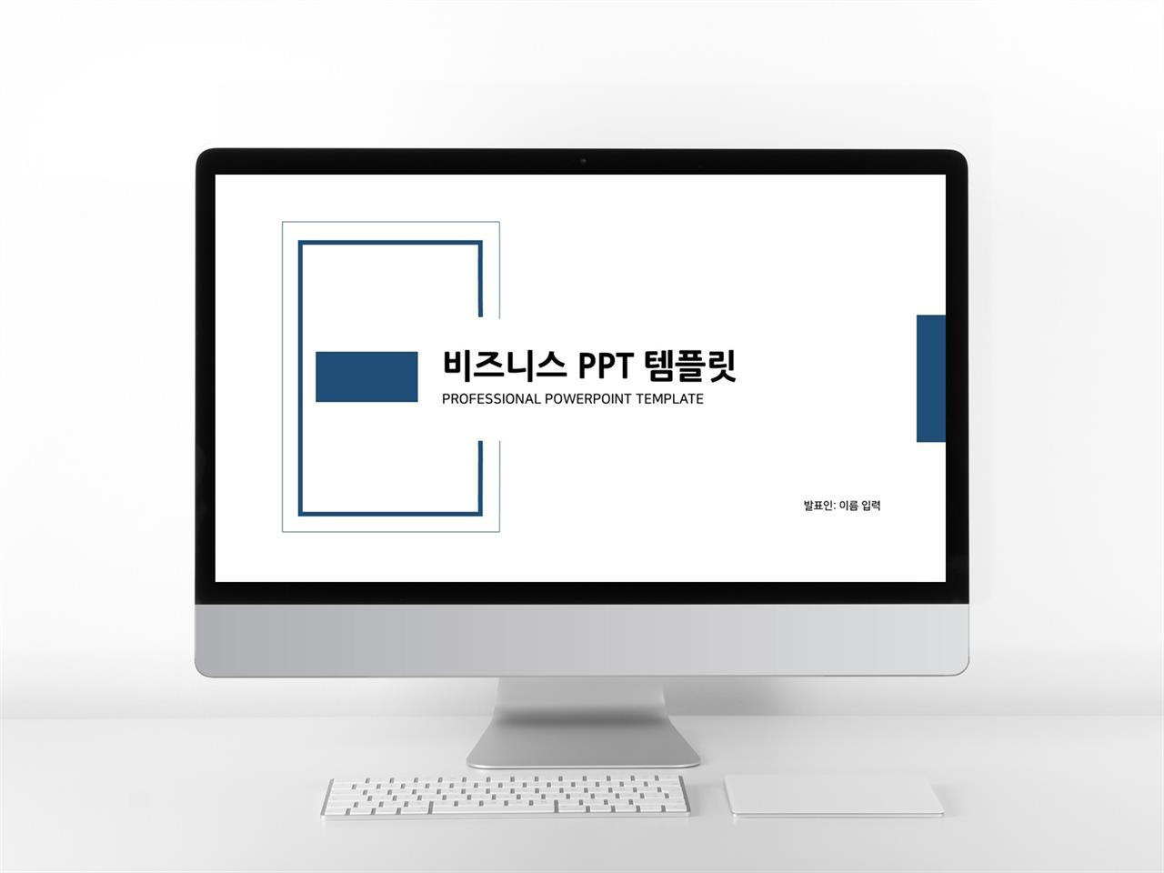 상업계획 남색 단순한 고급스럽운 피피티탬플릿 사이트 미리보기