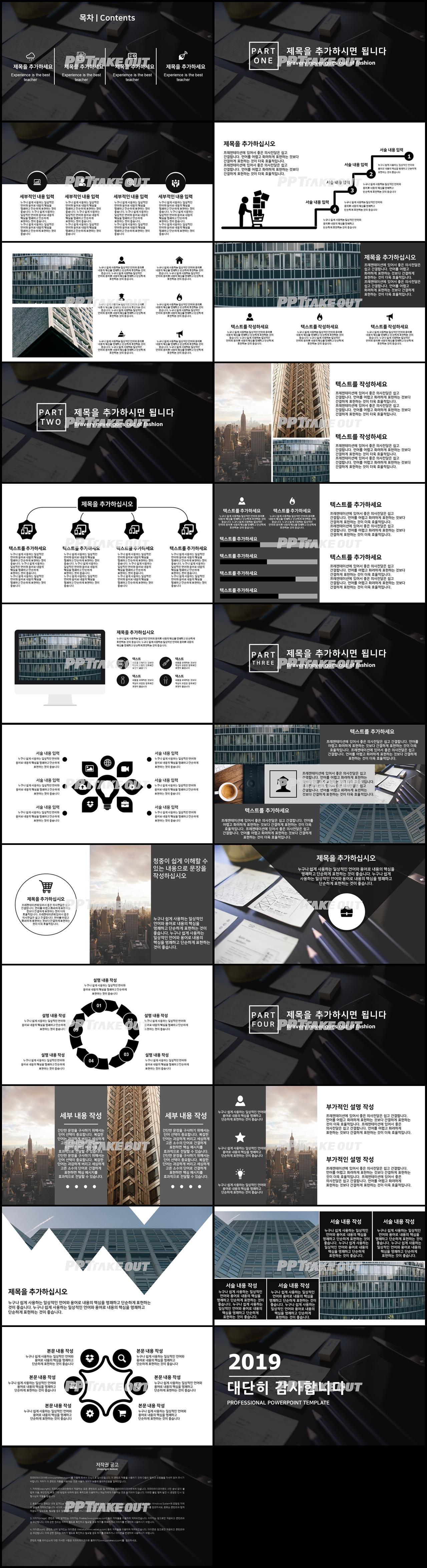사업융자 블랙 어둠침침한 고퀄리티 파워포인트양식 제작 상세보기