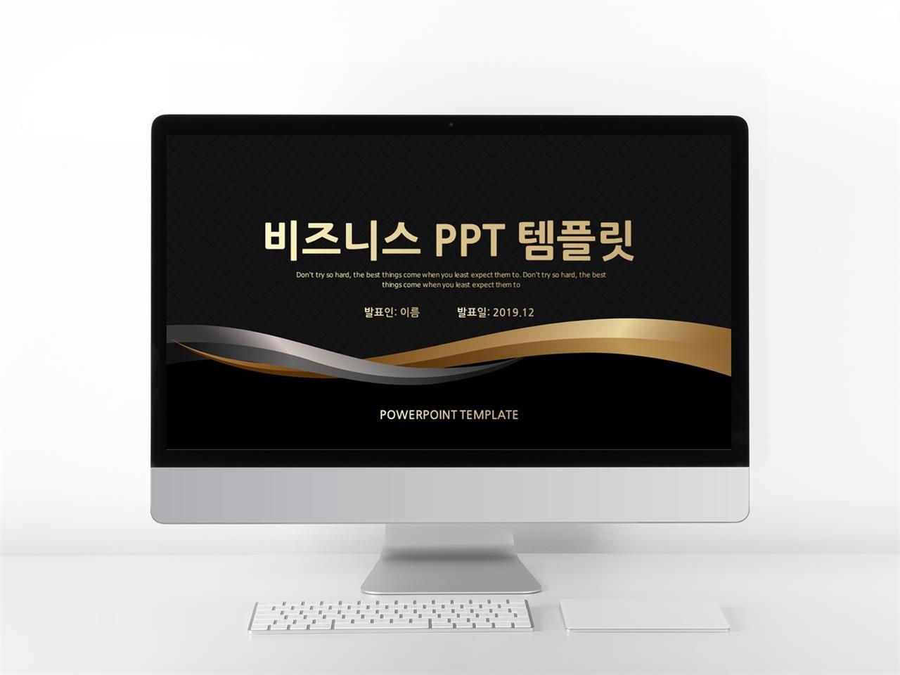 상업계획 옐로우 어둑어둑한 프로급 파워포인트배경 사이트 미리보기