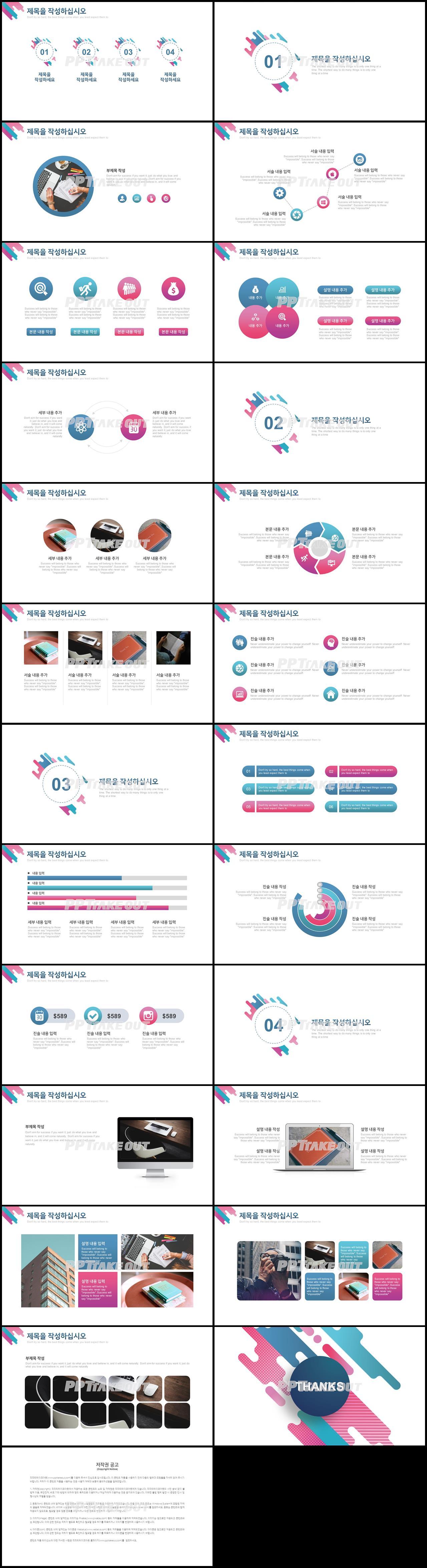 비즈니스 핑크색 단출한 고급형 POWERPOINT서식 디자인 상세보기