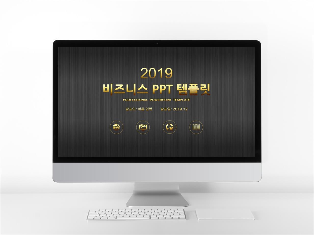 금융투자 황색 어두운 프레젠테이션 POWERPOINT탬플릿 만들기 미리보기