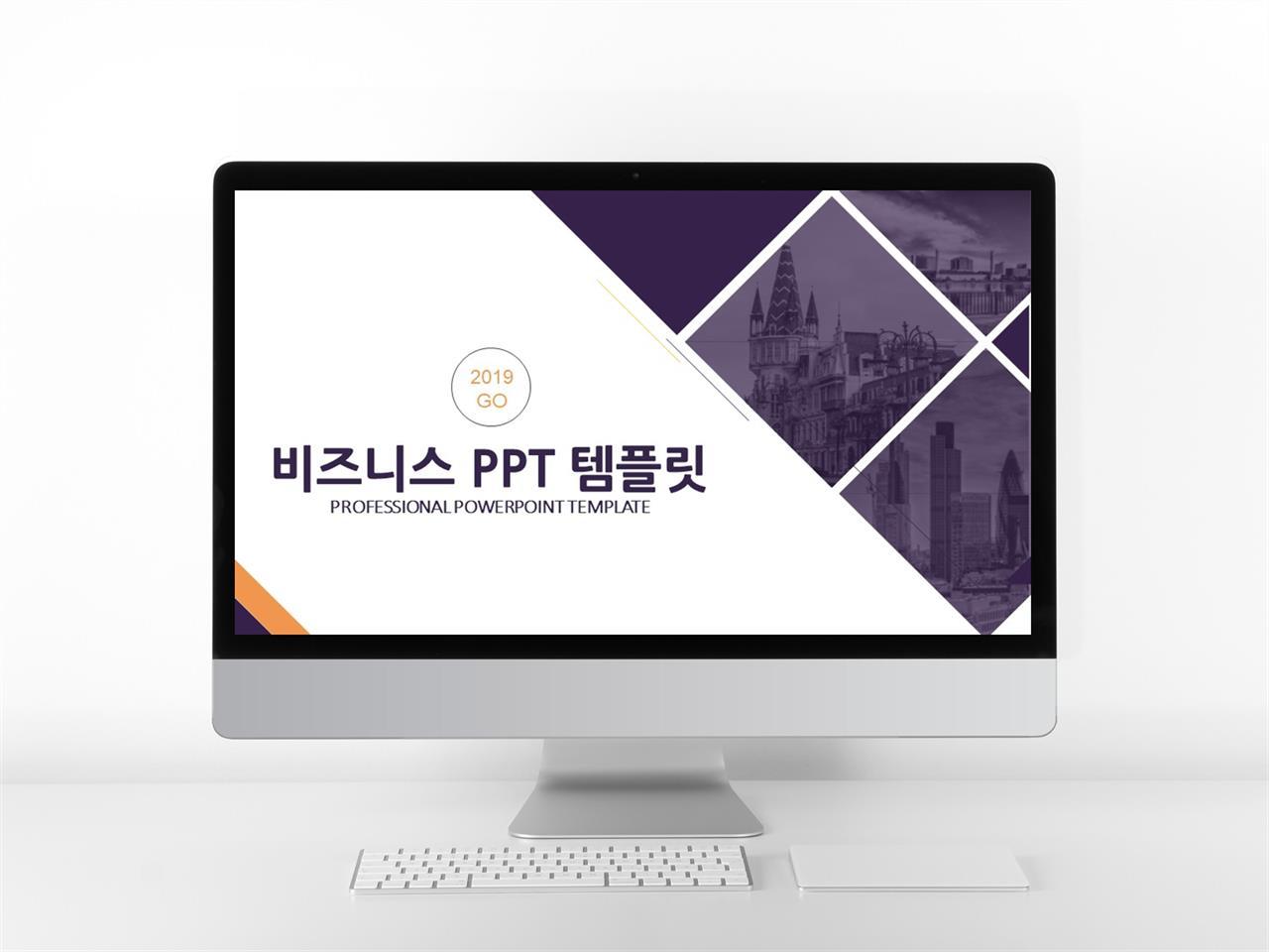 경제금융 자주색 세련된 발표용 PPT테마 다운 미리보기