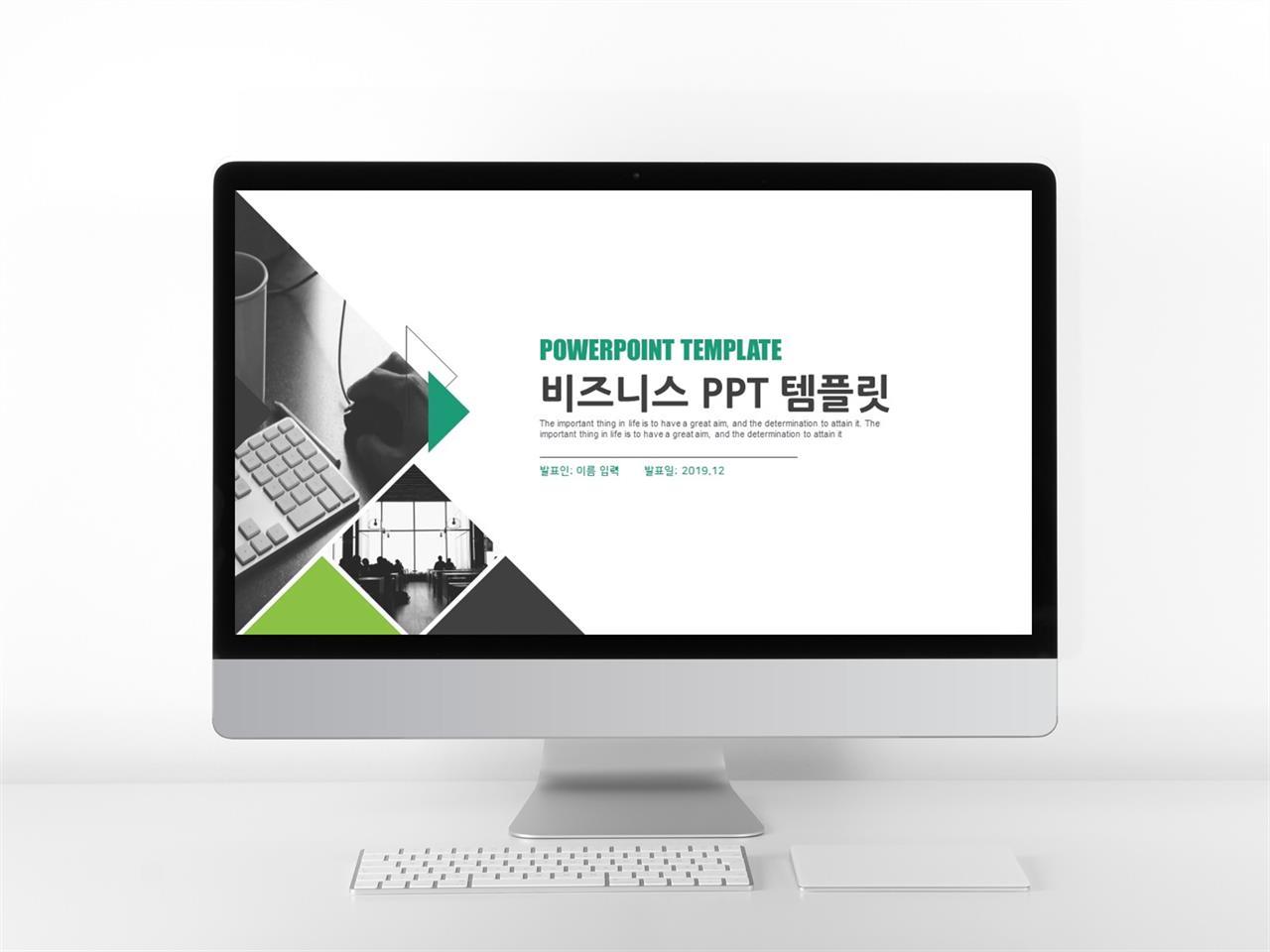 상업계획 녹색 화려한 프로급 PPT서식 사이트 미리보기