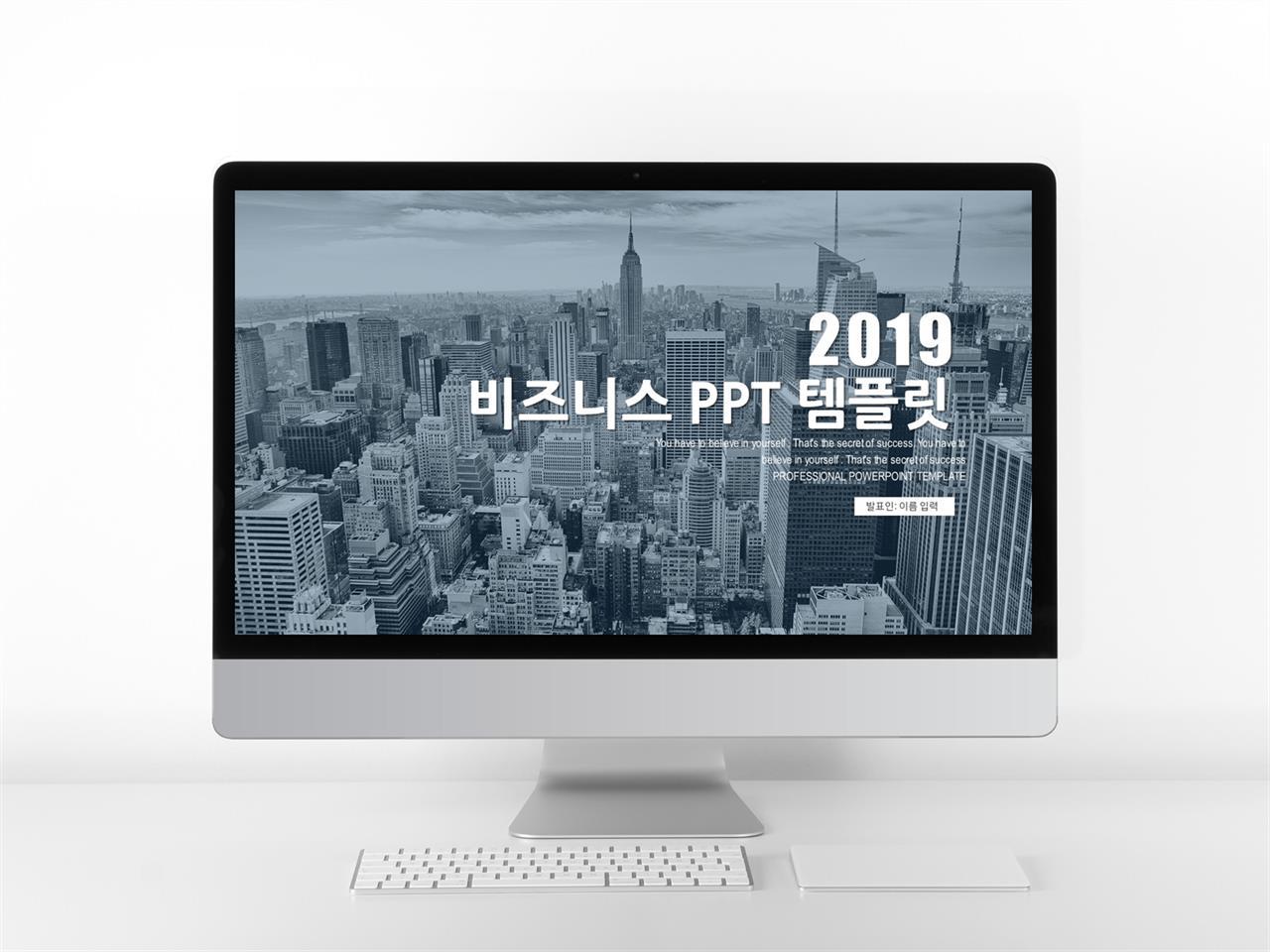 사업융자 블루 스타일 나는 매력적인 PPT탬플릿 제작 미리보기