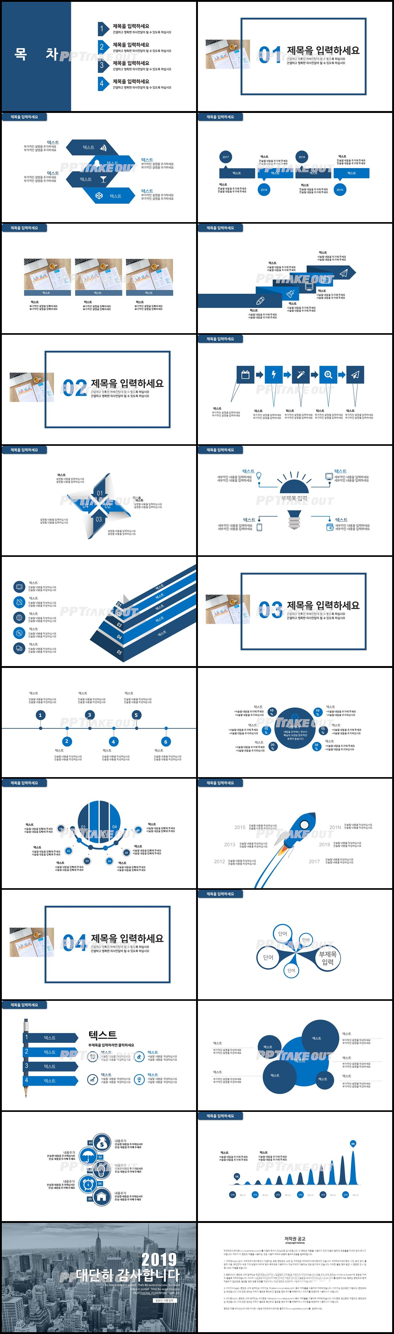 사업융자 블루 스타일 나는 매력적인 PPT탬플릿 제작 상세보기