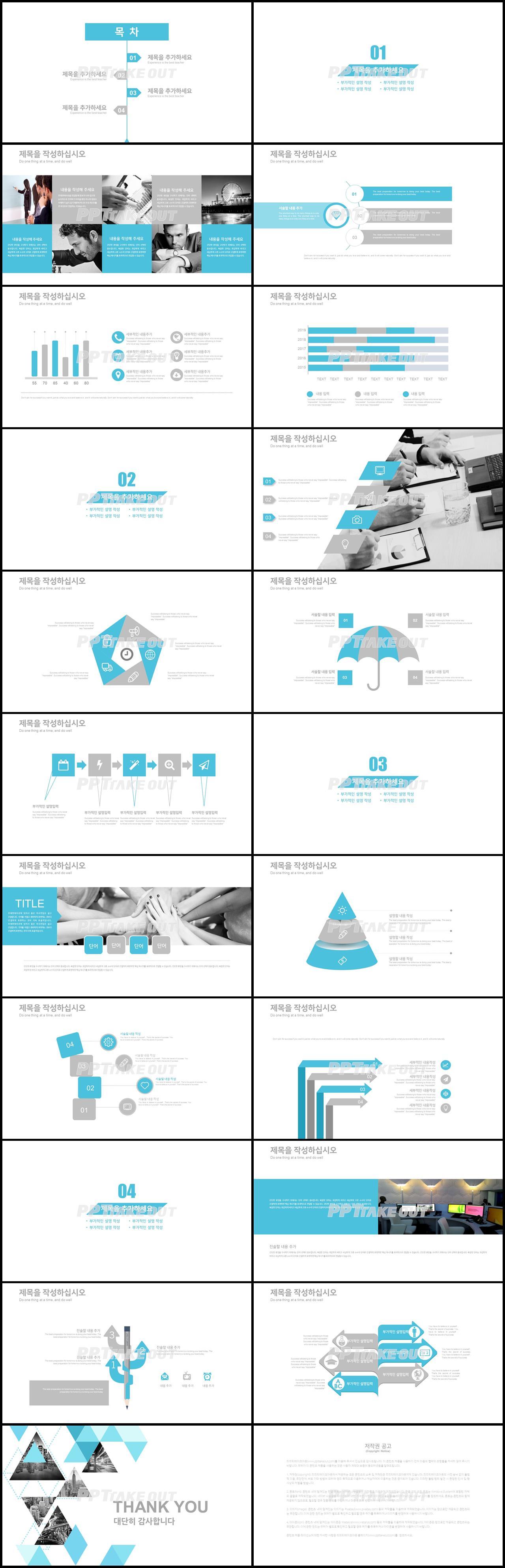 경제금융 파랑색 현대적인 발표용 피피티탬플릿 다운 상세보기