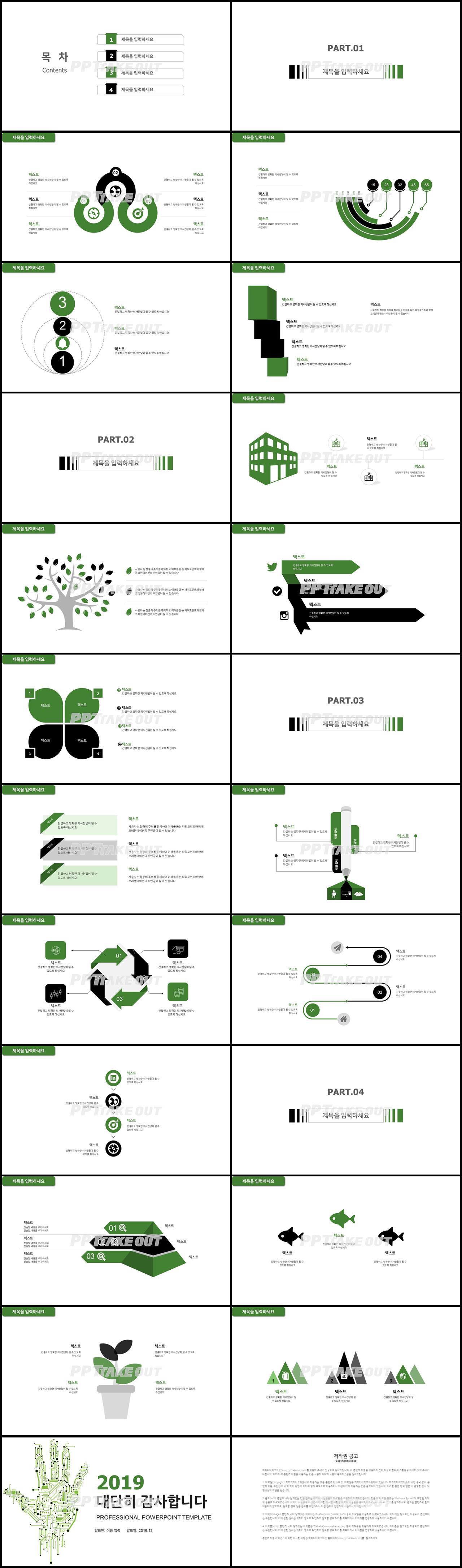 비즈니스 초록색 정결한 다양한 주제에 어울리는 파워포인트템플릿 디자인 상세보기