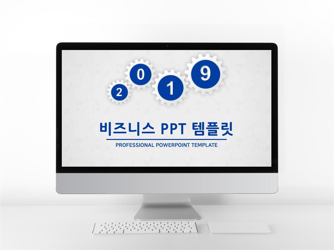 상업계획 푸른색 단정한 프로급 파워포인트테마 사이트 미리보기