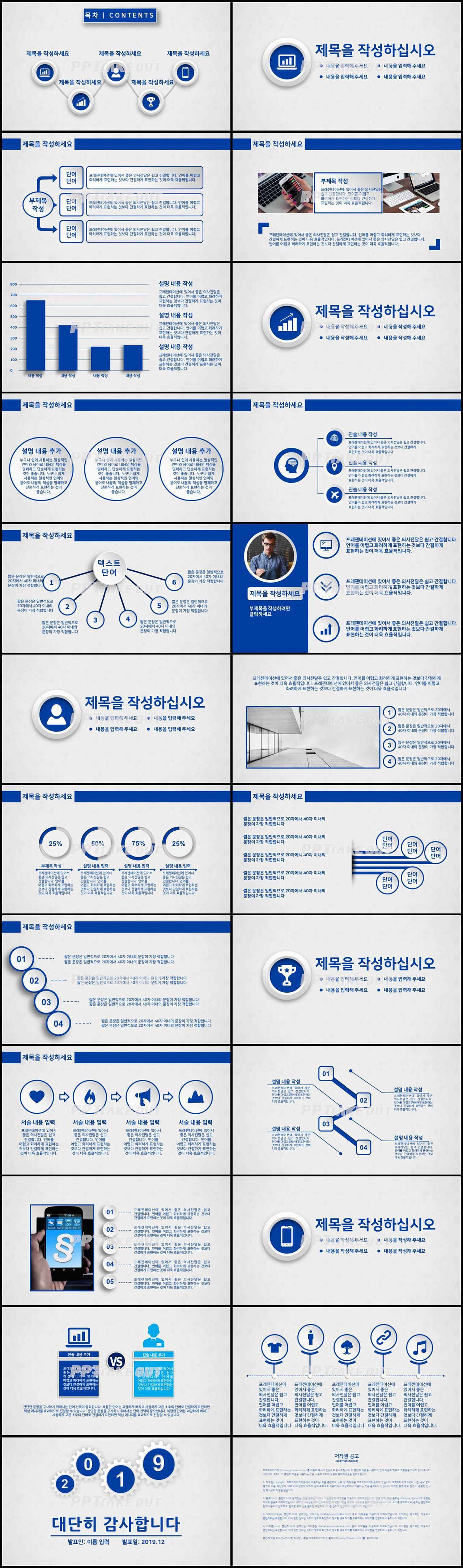 상업계획 푸른색 단정한 프로급 파워포인트테마 사이트 상세보기