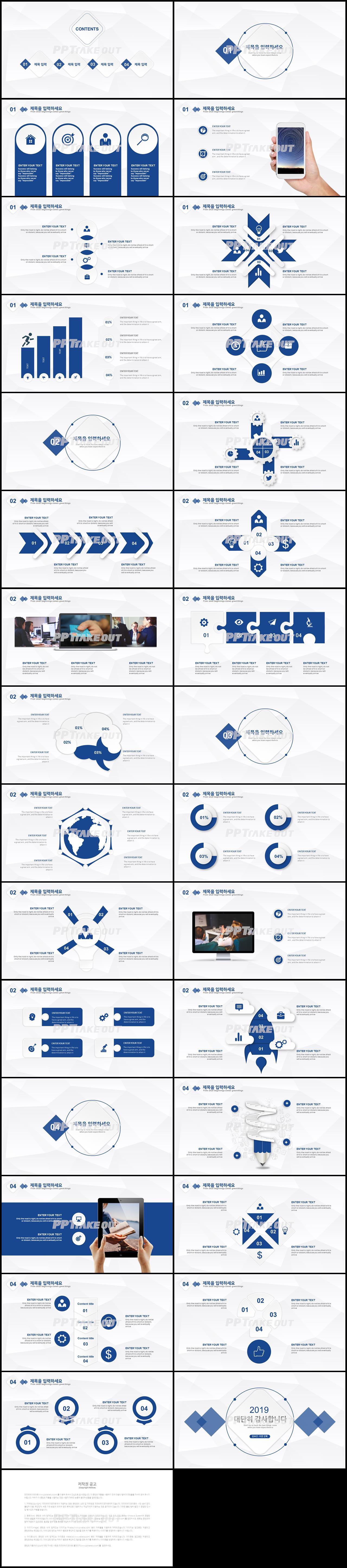 사업융자 블루 심플한 고퀄리티 POWERPOINT서식 제작 상세보기