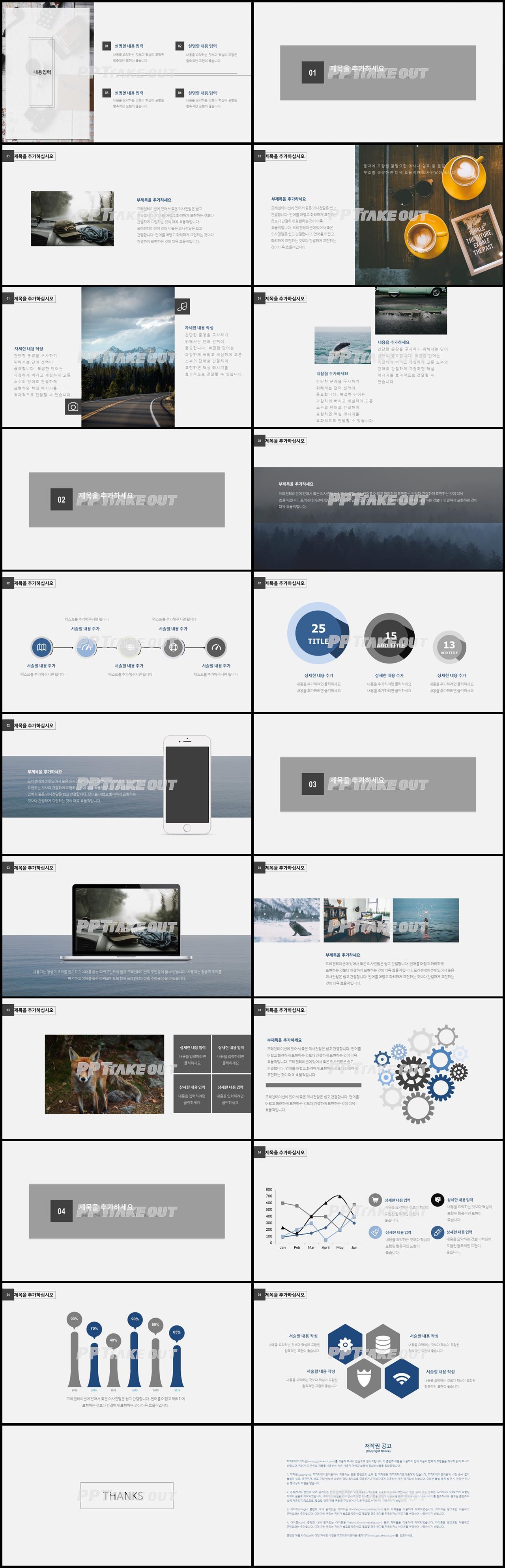 상업계획 그레이 현대적인 프로급 POWERPOINT탬플릿 사이트 상세보기
