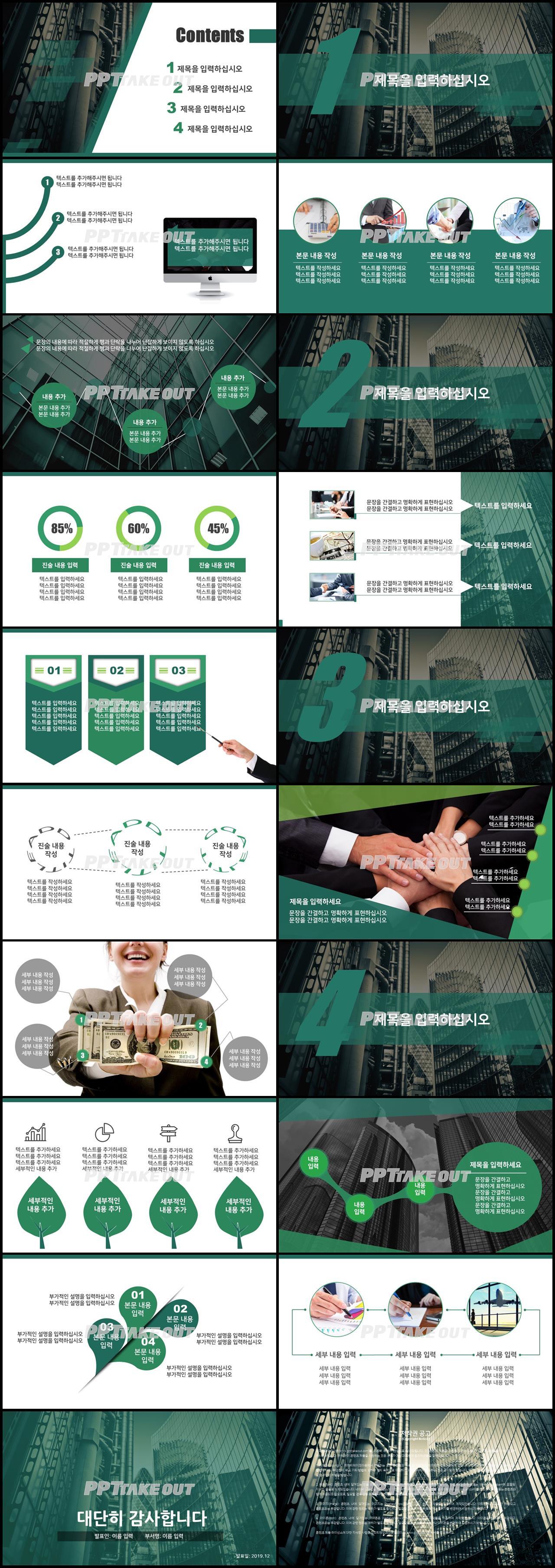 경제금융 녹색 어두운 마음을 사로잡는 PPT샘플 다운 상세보기