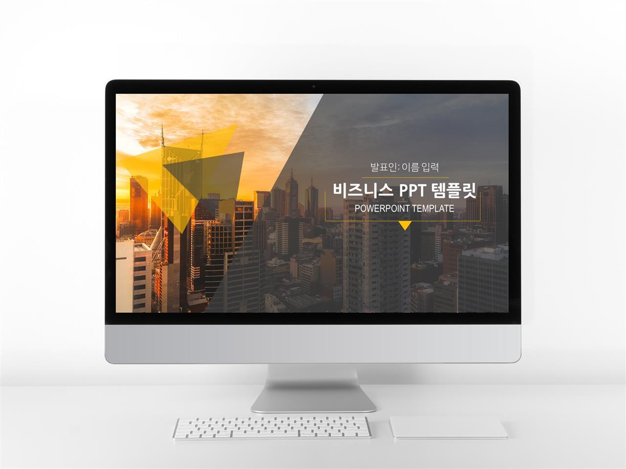 사업융자 노랑색 세련된 고퀄리티 피피티양식 제작 미리보기
