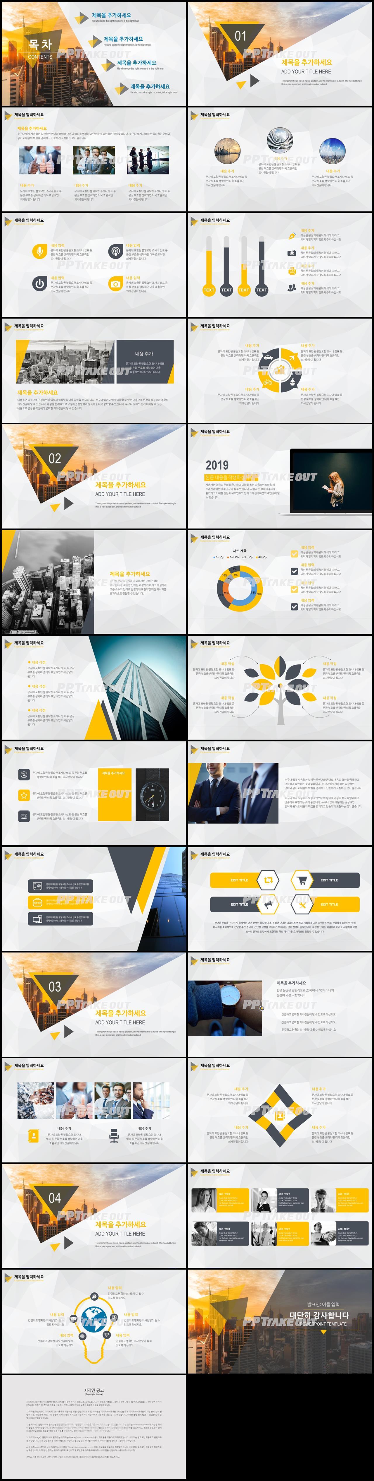 사업융자 노랑색 세련된 고퀄리티 피피티양식 제작 상세보기