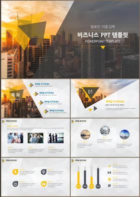 사업융자 노랑색 세련된 고퀄리티 피피티양식 제작