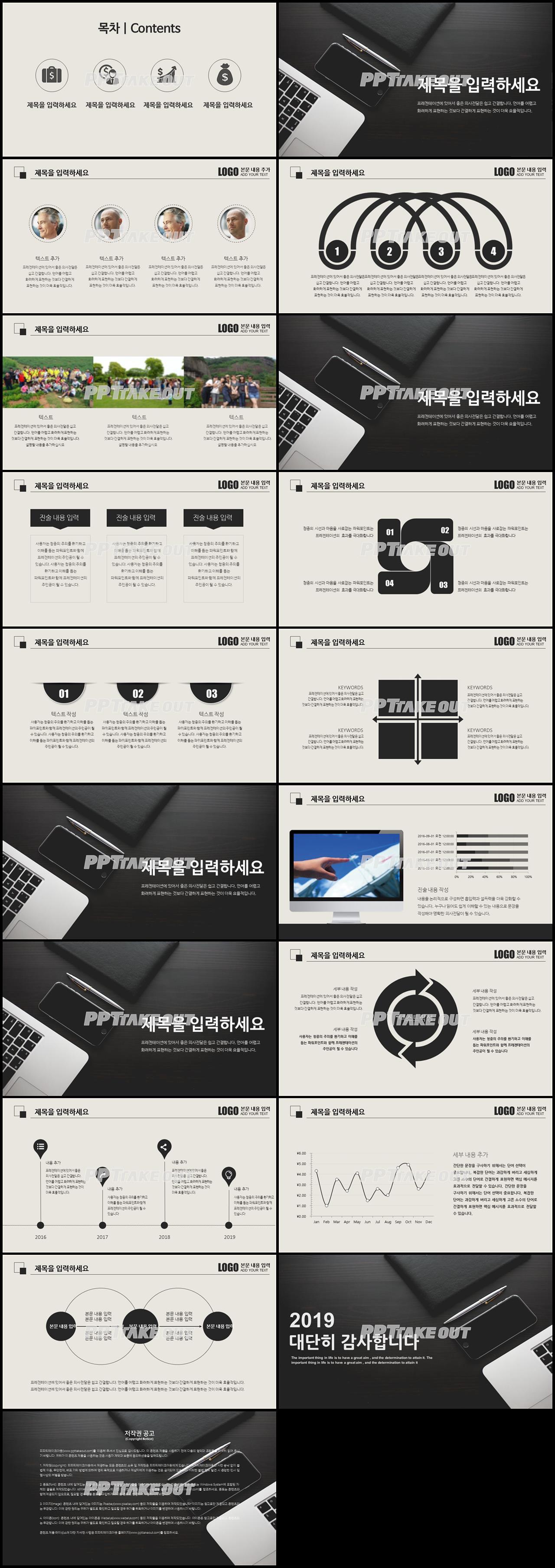 경제금융 검은색 다크한 발표용 피피티서식 다운 상세보기