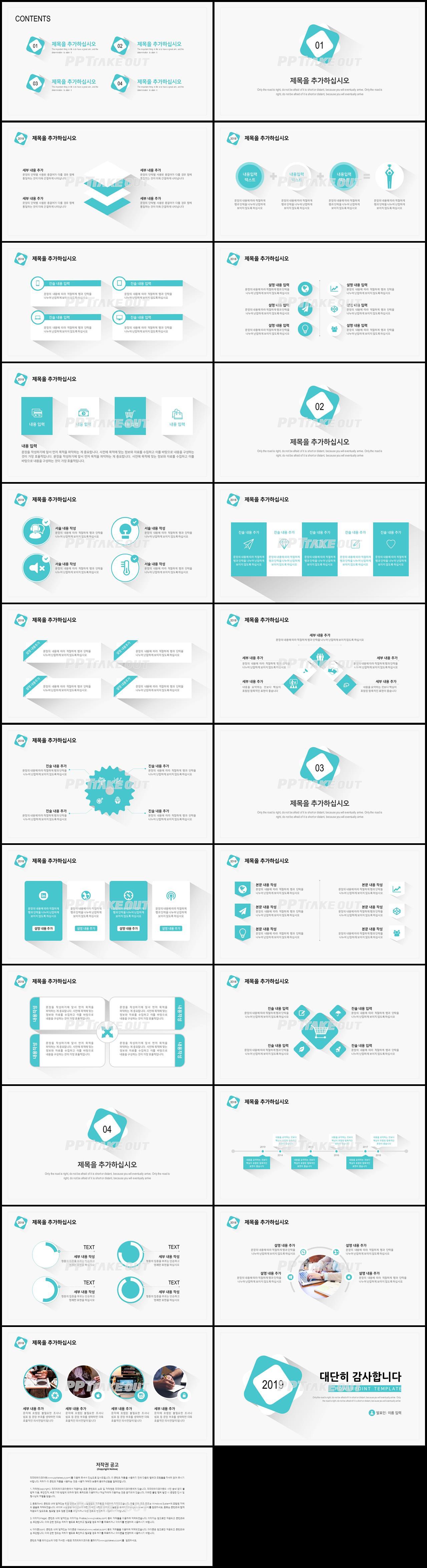 사업융자 파란색 단출한 고퀄리티 POWERPOINT템플릿 제작 상세보기