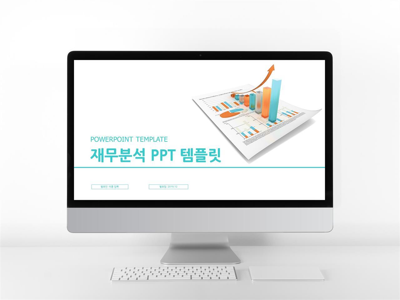 상업계획 파랑색 패션느낌 프로급 POWERPOINT서식 사이트 미리보기