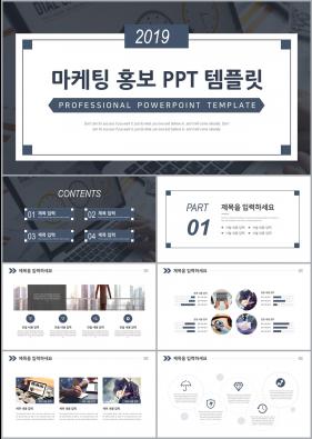 사업융자 남색 화려한 고퀄리티 PPT배경 제작