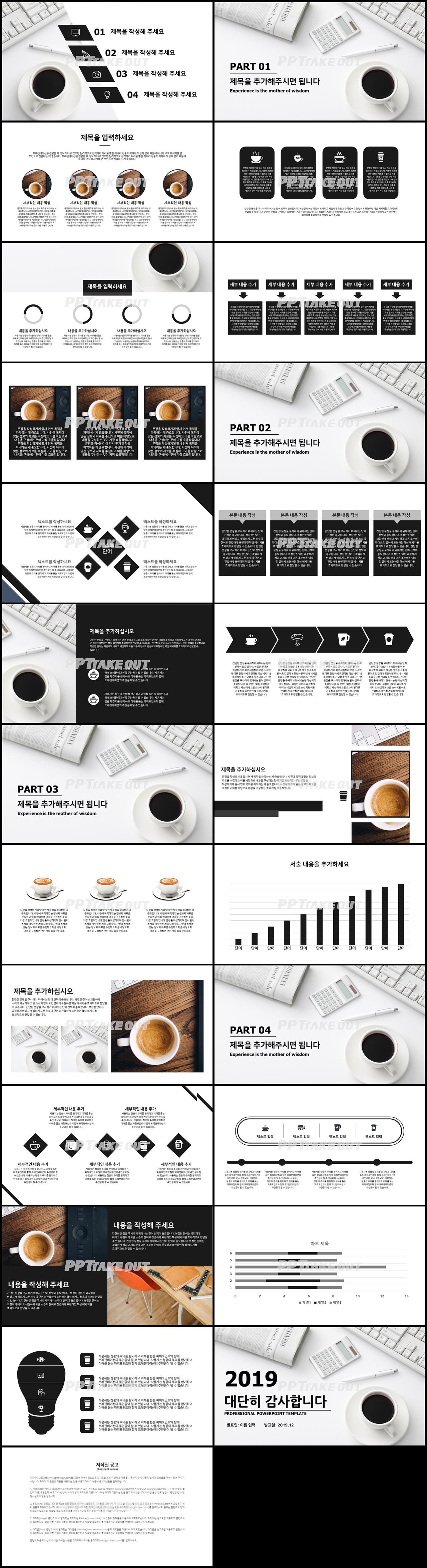 비즈니스 그레이 깔끔한 고급형 피피티탬플릿 디자인 상세보기