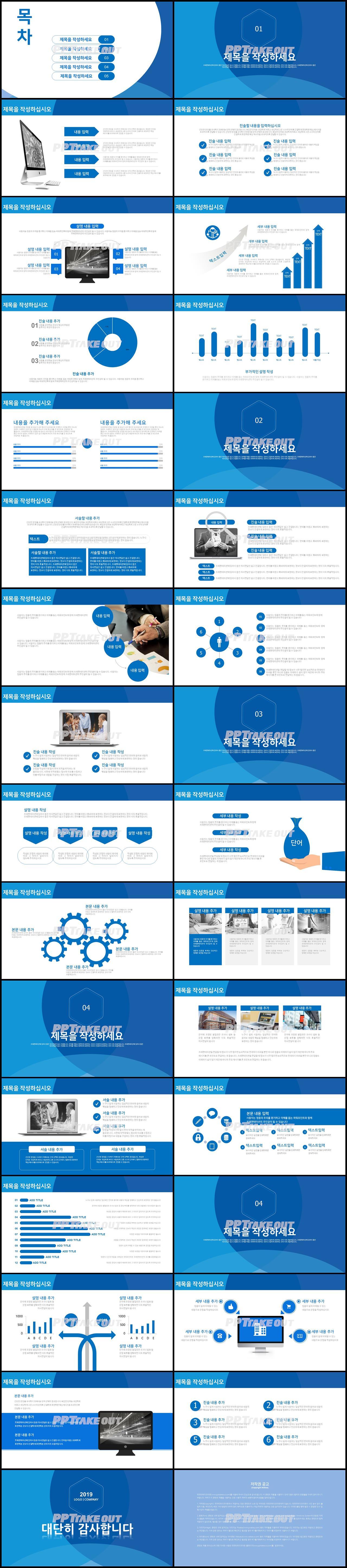 사업융자 푸른색 동화느낌 매력적인 POWERPOINT양식 제작 상세보기