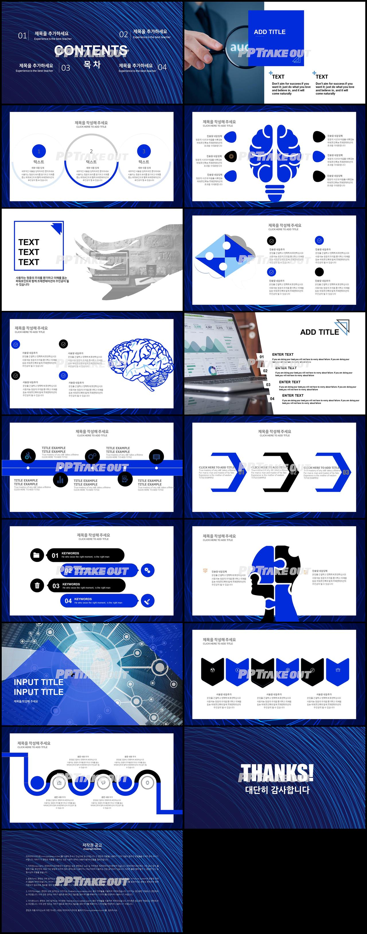 비즈니스 하늘색 시크한 고급형 POWERPOINT샘플 디자인 상세보기