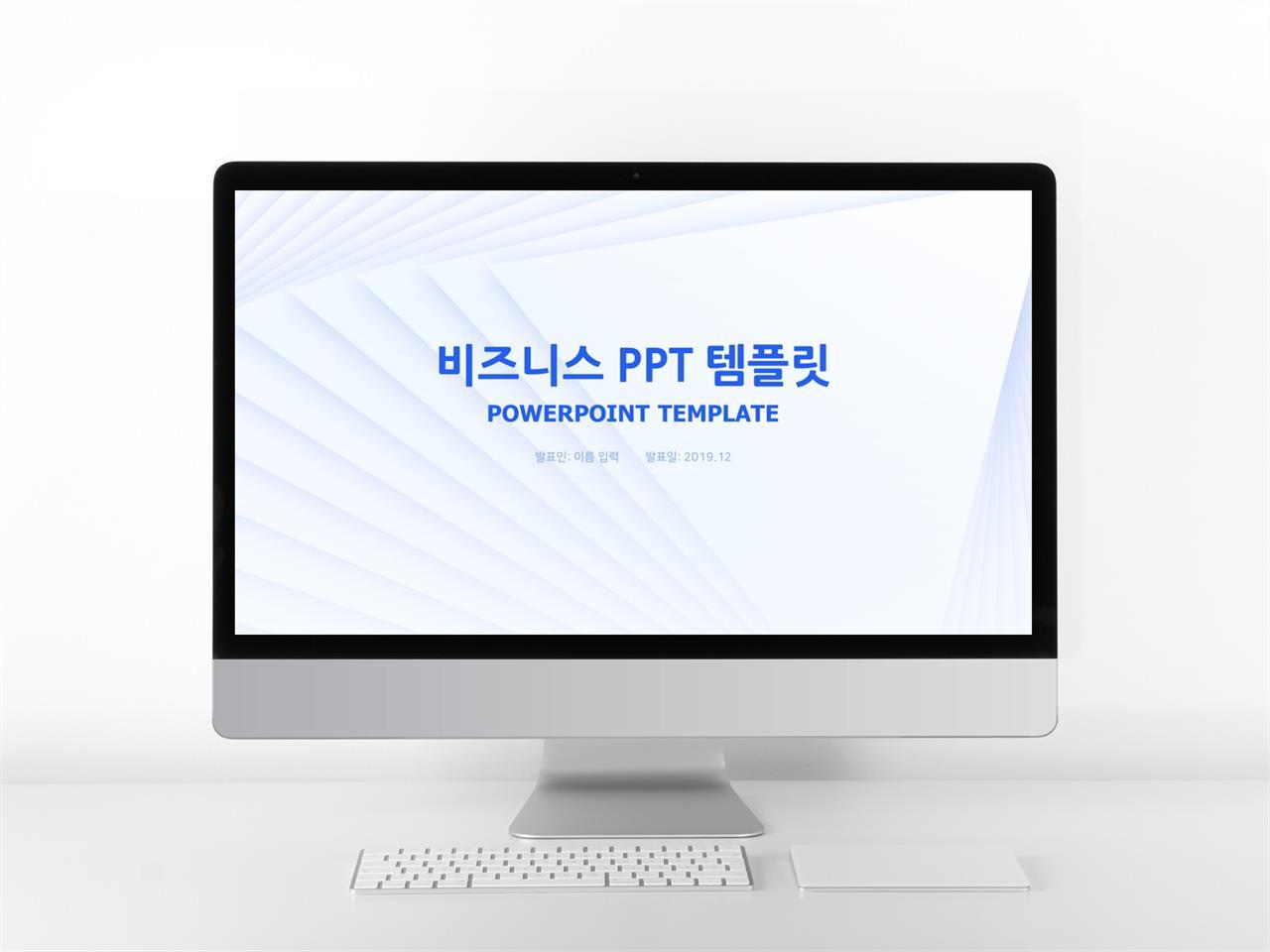 비즈니스 파란색 간략한 다양한 주제에 어울리는 PPT서식 디자인 미리보기