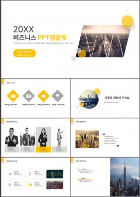 경제금융 노란색 깔끔한 고급형 POWERPOINT서식 디자인