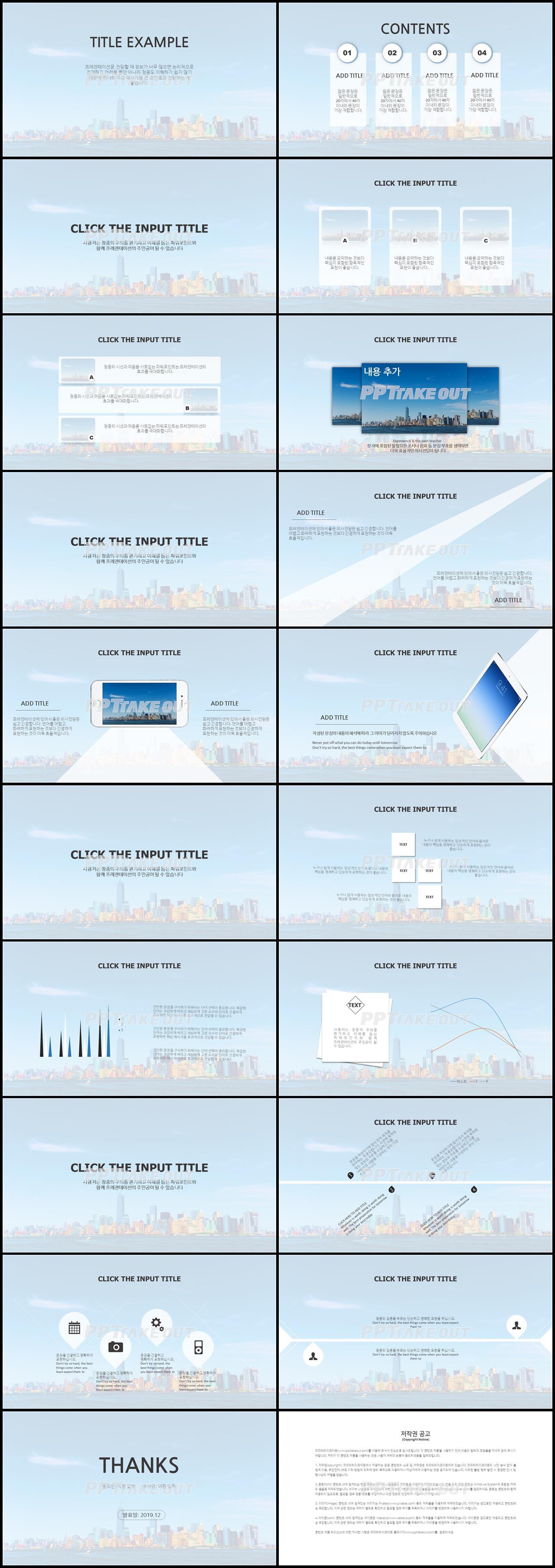 금융투자 청색 단순한 프레젠테이션 피피티배경 만들기 상세보기