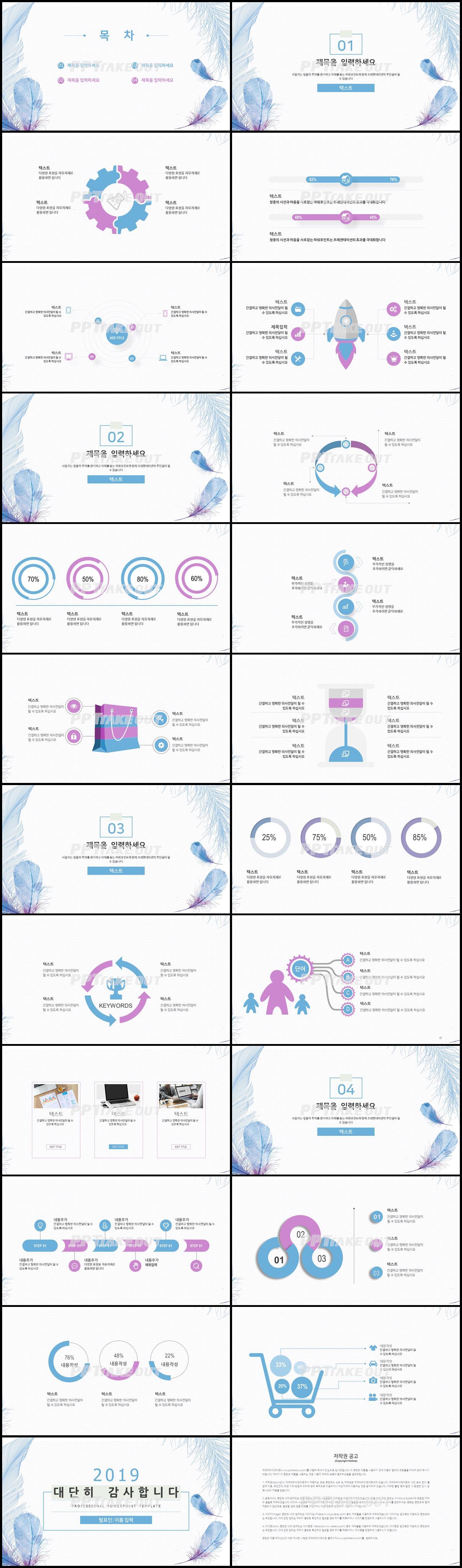 사업융자 자주색 자재화 고퀄리티 피피티탬플릿 제작 상세보기