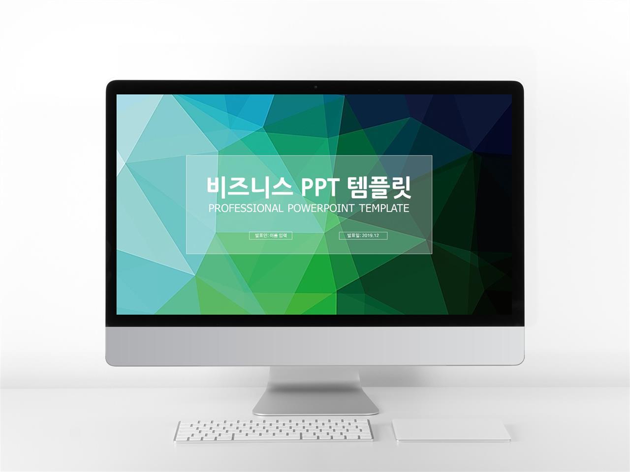 상업계획 풀색 시크한 고급스럽운 POWERPOINT테마 사이트 미리보기