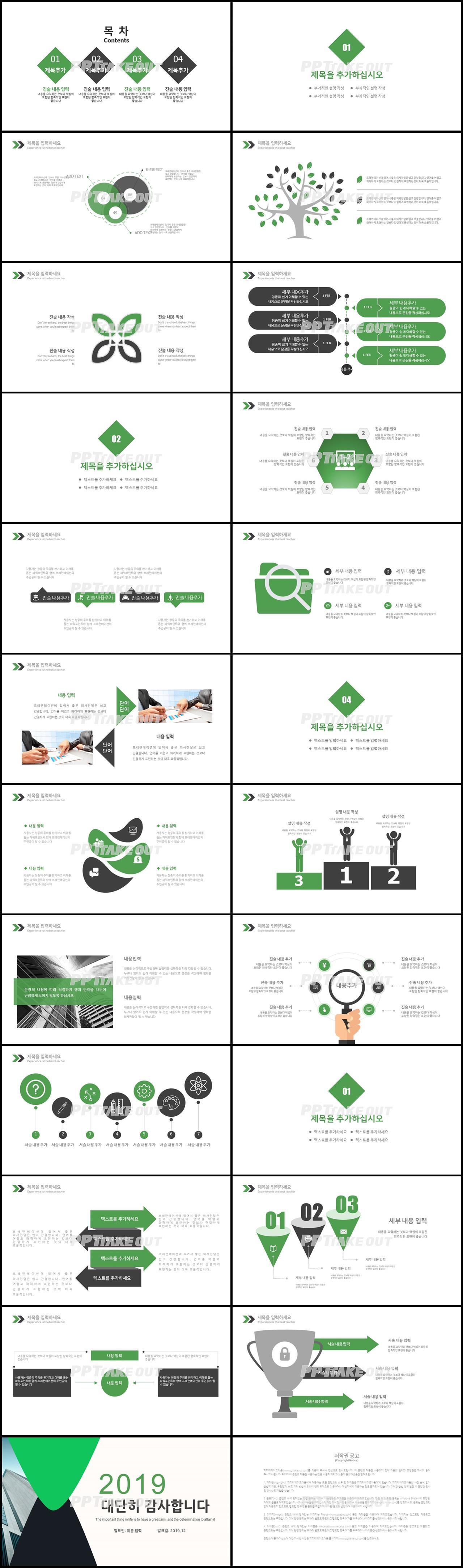 비즈니스 초록색 단조로운 멋진 POWERPOINT양식 다운로드 상세보기