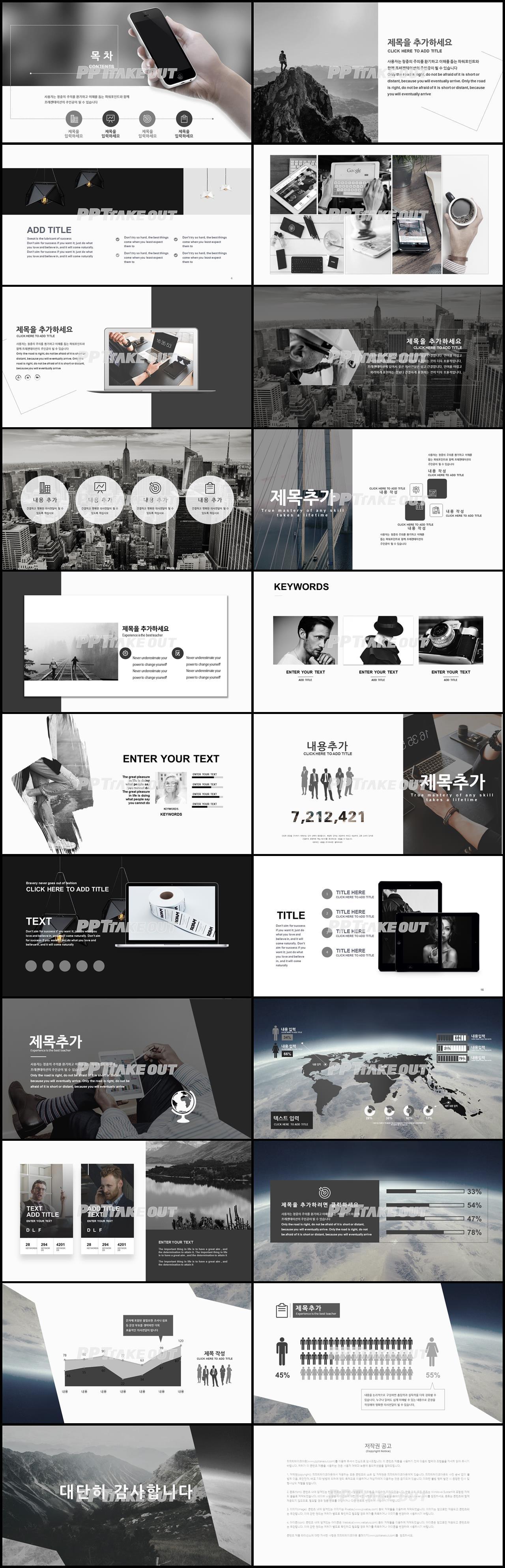 비즈니스 검정색 현대적인 다양한 주제에 어울리는 POWERPOINT탬플릿 디자인 상세보기
