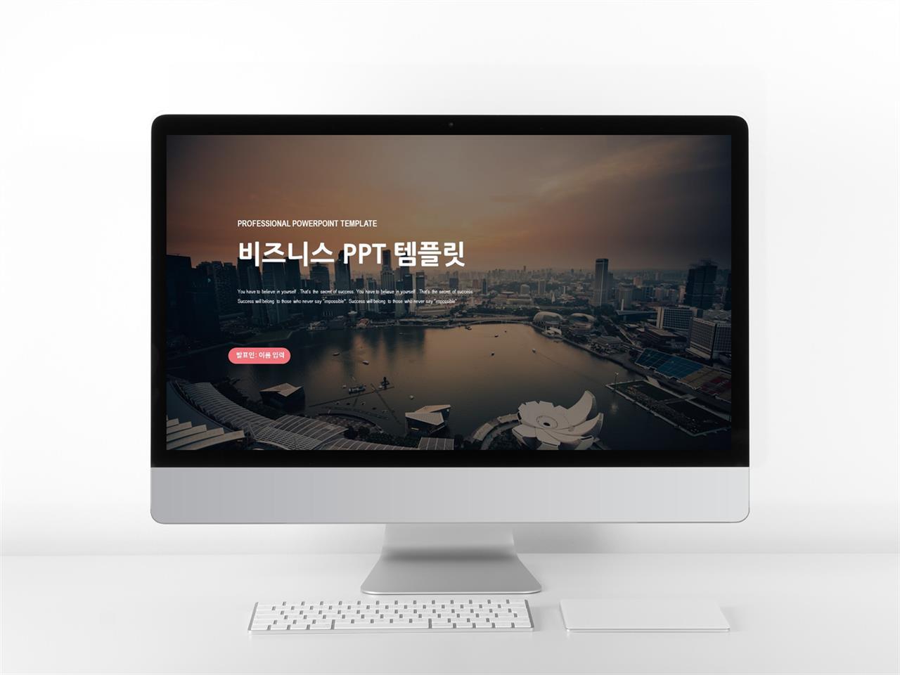 상업계획 블랙 화려한 프로급 PPT템플릿 사이트 미리보기