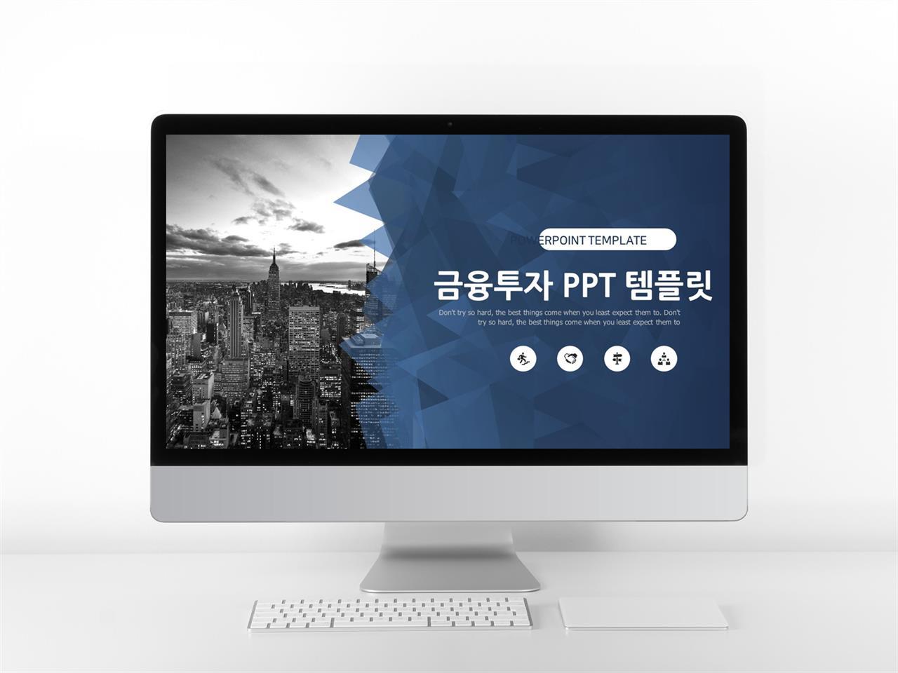 상업계획 남색 시크한 고급스럽운 파워포인트샘플 사이트 미리보기