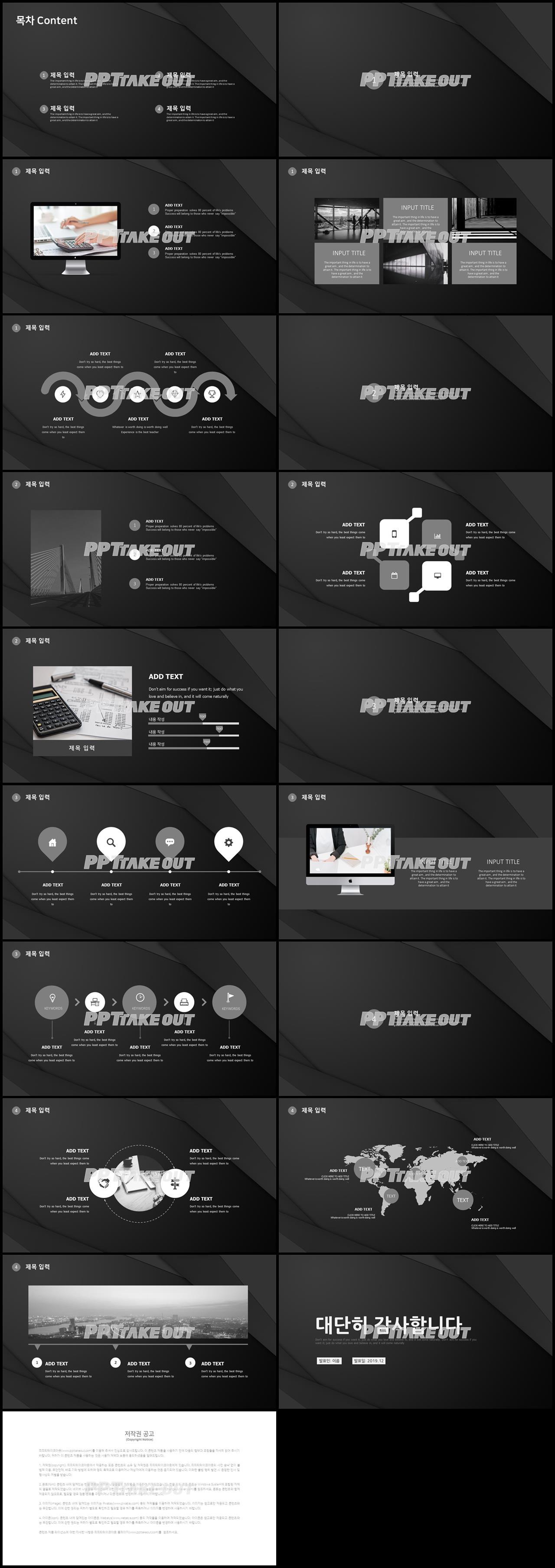 사업융자 블랙 캄캄한 고퀄리티 POWERPOINT템플릿 제작 상세보기