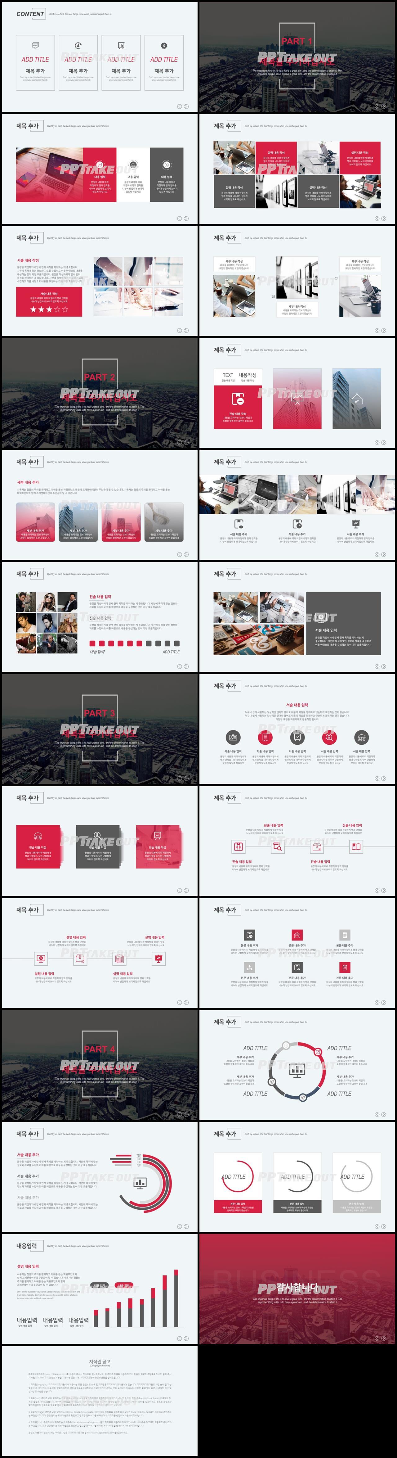 사업융자 붉은색 폼나는 매력적인 POWERPOINT탬플릿 제작 상세보기
